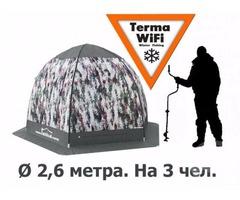 Продам палатка трехслойная автомат. Терма WiFi