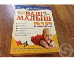 Книга «Ваш Малыш от 0 до 3 лет»