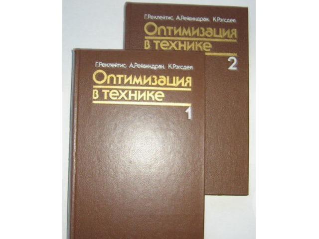 """Продам двухтомник """"Оптимизация в технике"""" - 1/1"""