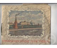 Пластинка с автографом Гагарина