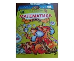 Продаю учебник  математики за 2 класс