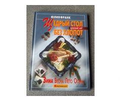 """Книга Юлия Франк """" Щедрый стол без хлопот""""."""