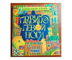 """Книга """"Правило левой ноги"""" А. Етоев / Издательство: ДЕТГИЗ-Лицей"""
